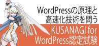 KUSANAGI for WordPress認定試験