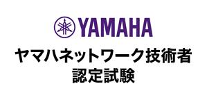 ヤマハネットワーク技術者認定試験 YCNE Basic★